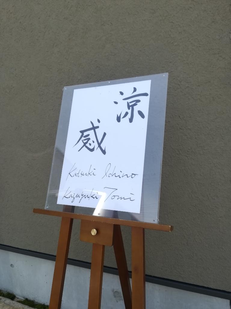 """""""集""""さんの新ギャラリー完成!_a0111166_16100669.jpg"""