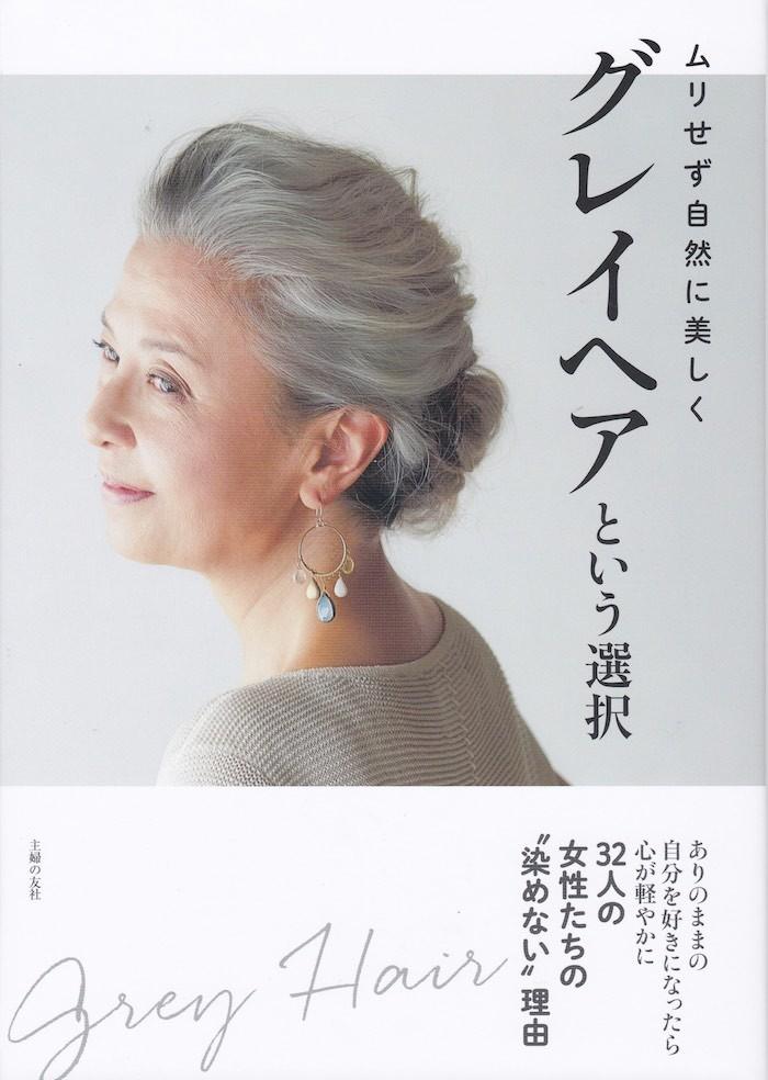 Grey Hairといふ選択_d0335577_06585011.jpg