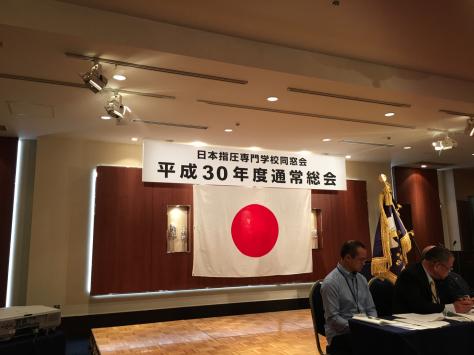 母校・浪越学園 日本指圧専門学校 同窓会 総会_a0112393_02212423.jpg
