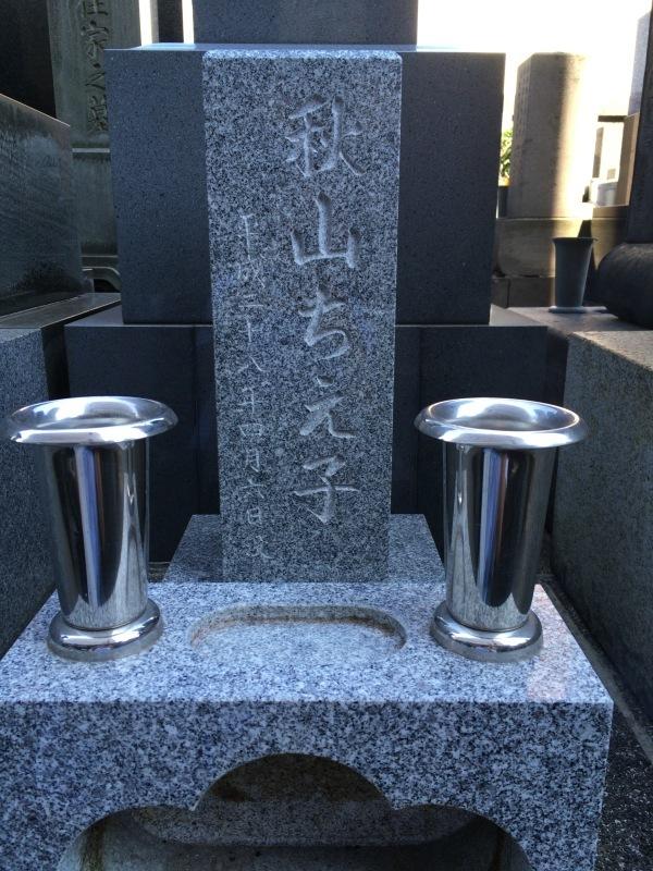 秋山ちえ子(1917~2016) : 有名人の墓巡り~昭和の著名人と出会う旅~