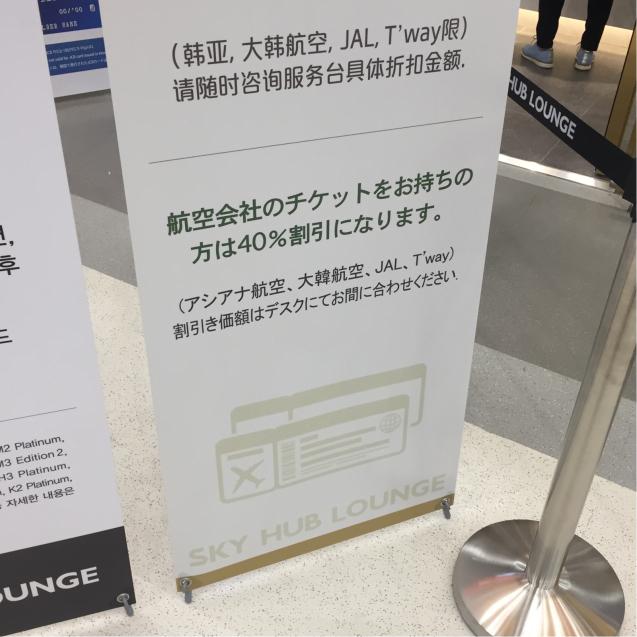 金浦の空港ラウンジが使えるカード_d0285416_19082117.jpg