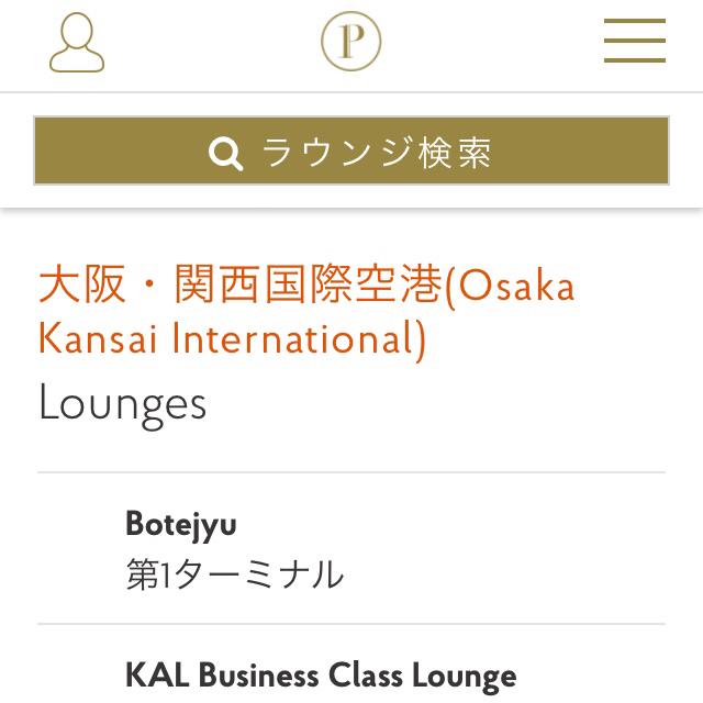 金浦の空港ラウンジが使えるカード_d0285416_19082230.jpg