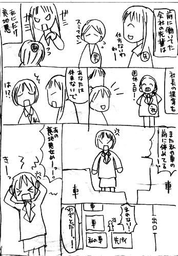 意地悪女漫画_a0040621_23233309.png