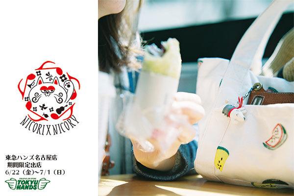 6/23(土)〜7/1(日)は、東急ハンズ名古屋店8階に出店します。_a0129631_10032706.jpg
