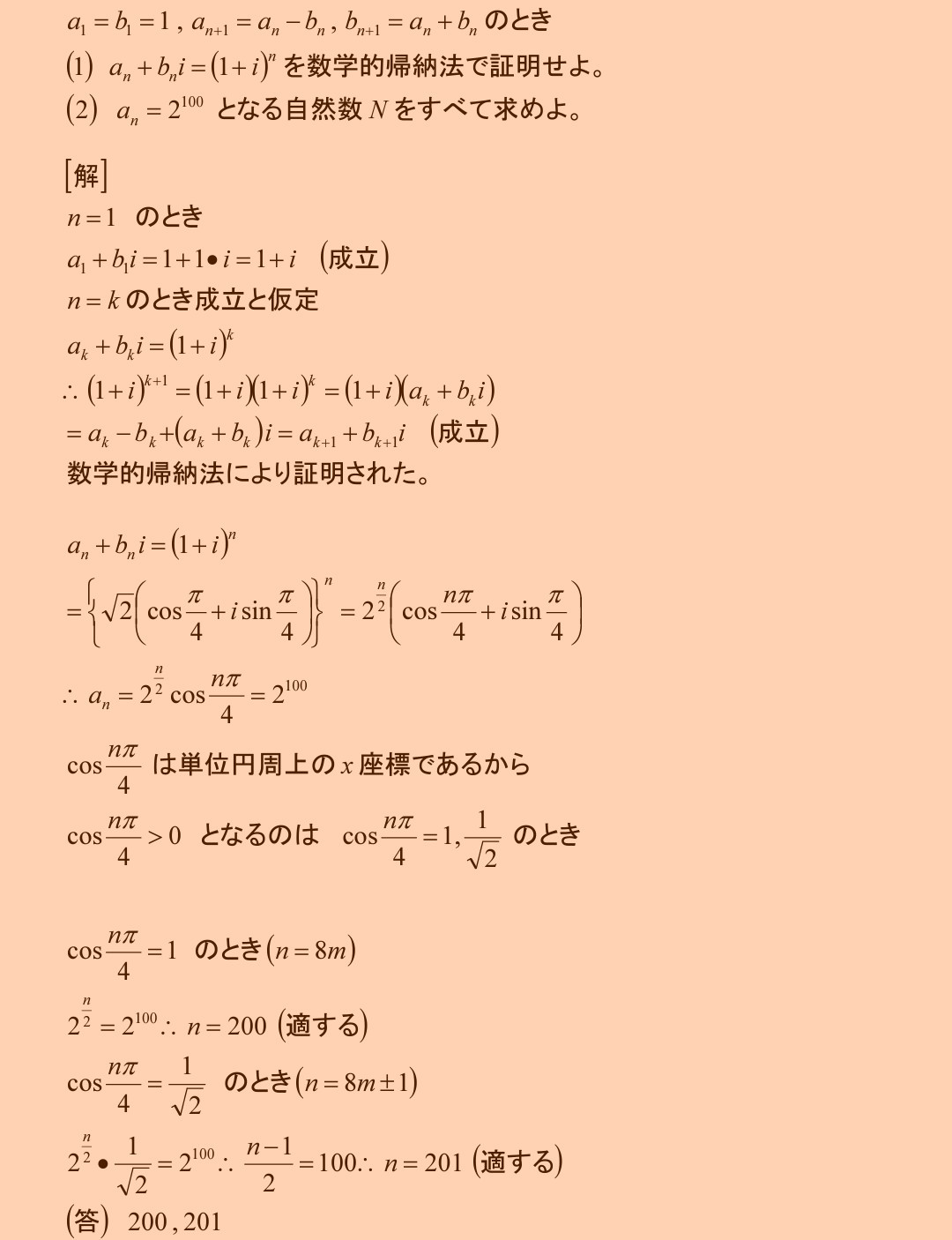 数学 的 帰納 法 数学的帰納法のパターンまとめ 高校数学の美しい物語