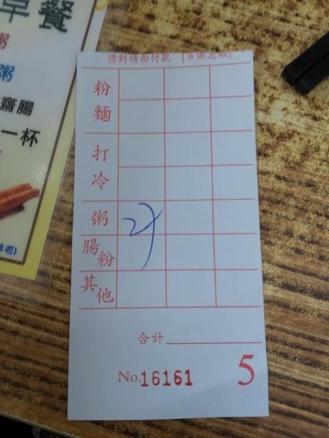 德興粥麵店_b0248150_13551603.jpg