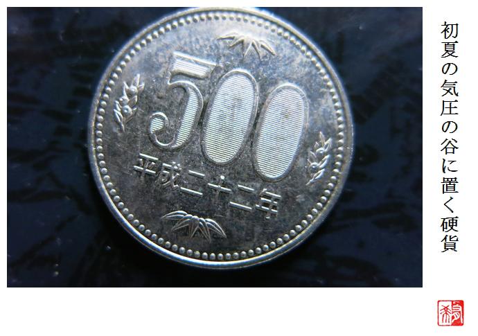 初夏の気圧の谷に置く硬貨_a0248481_22211249.jpg