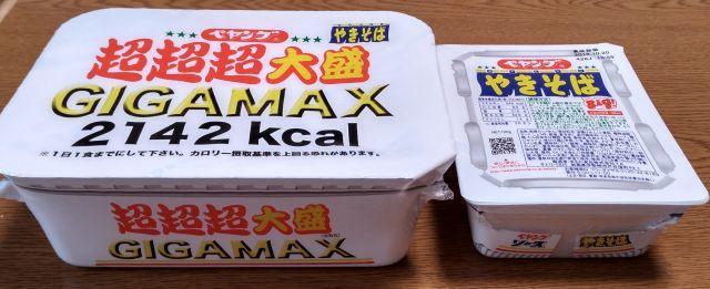まるか食品のペヤング超超超大盛りGIGAMAX食べた!(´ー`)ノ_b0040692_21495889.jpg