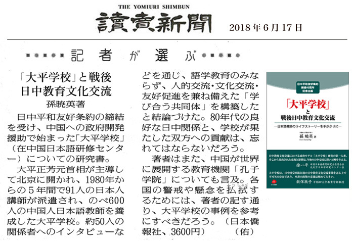 最新刊『「大平学校」と戦後日中教育文化交流』が読売新聞に取り上げられた_d0027795_11514720.jpg