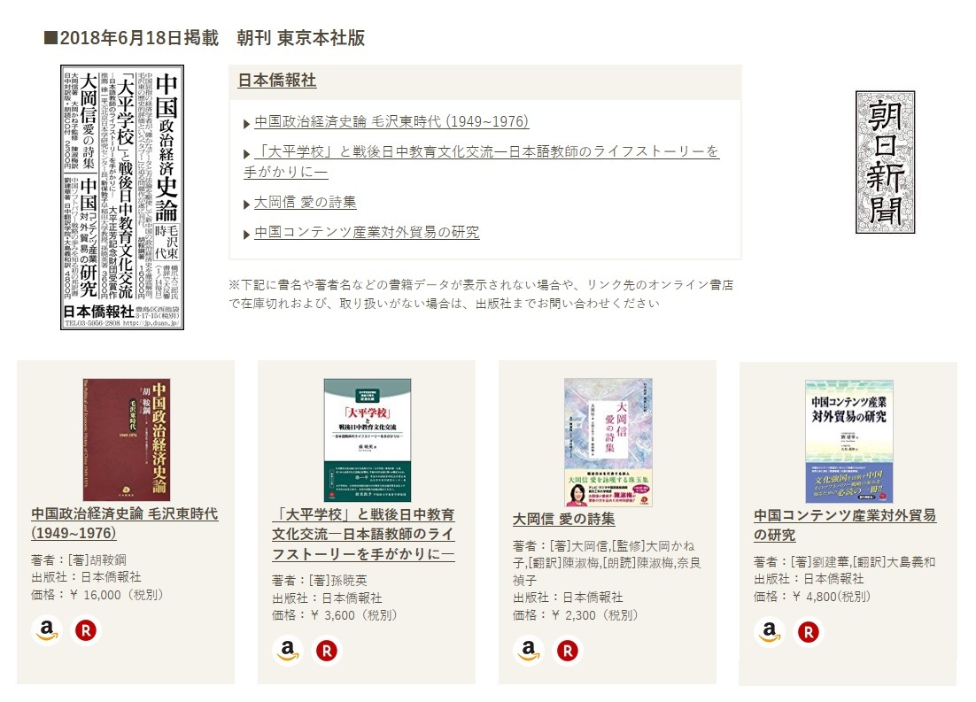 本日の朝日新聞一面に書籍広告出稿しました。_d0027795_12211710.jpg