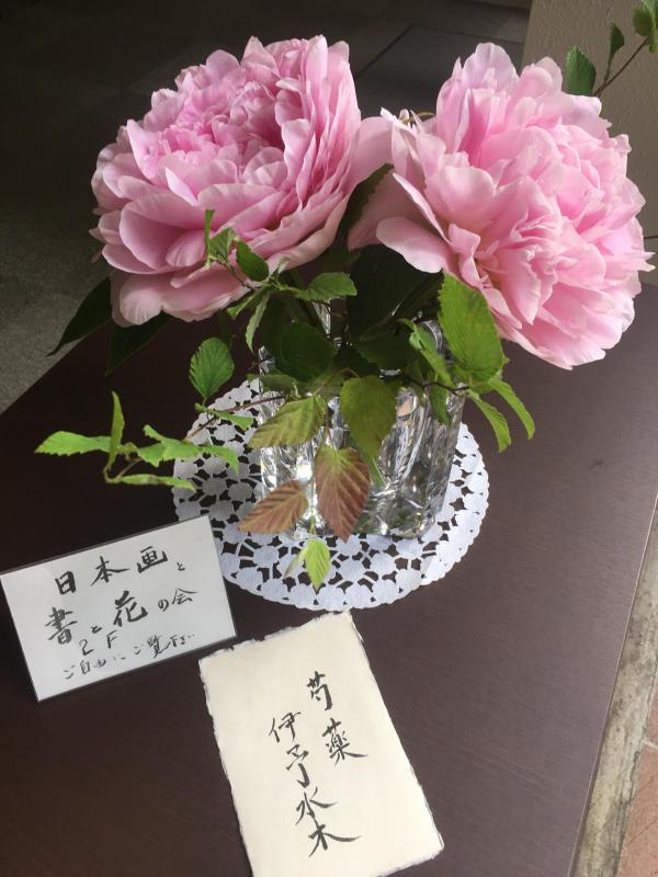 お茶花と日本画、書の発表会_c0195496_15055478.jpg