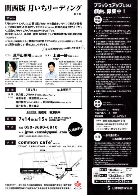 次回出演 日本劇作家協会関西支部月一リーディング_c0180209_16165320.jpg