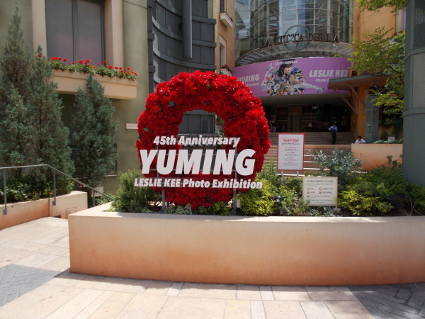 YUMING 45th Anniversary  LESLIE KEE Photo Exhibition_a0116217_16255196.jpg
