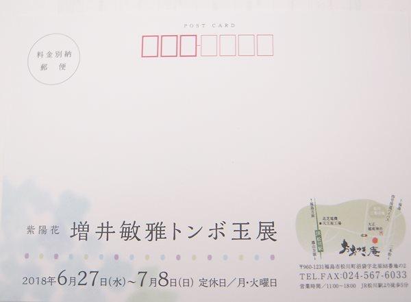 増井敏雅トンボ玉展(紫陽花)_d0095928_20302773.jpg