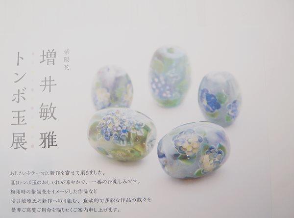 増井敏雅トンボ玉展(紫陽花)_d0095928_20304674.jpg