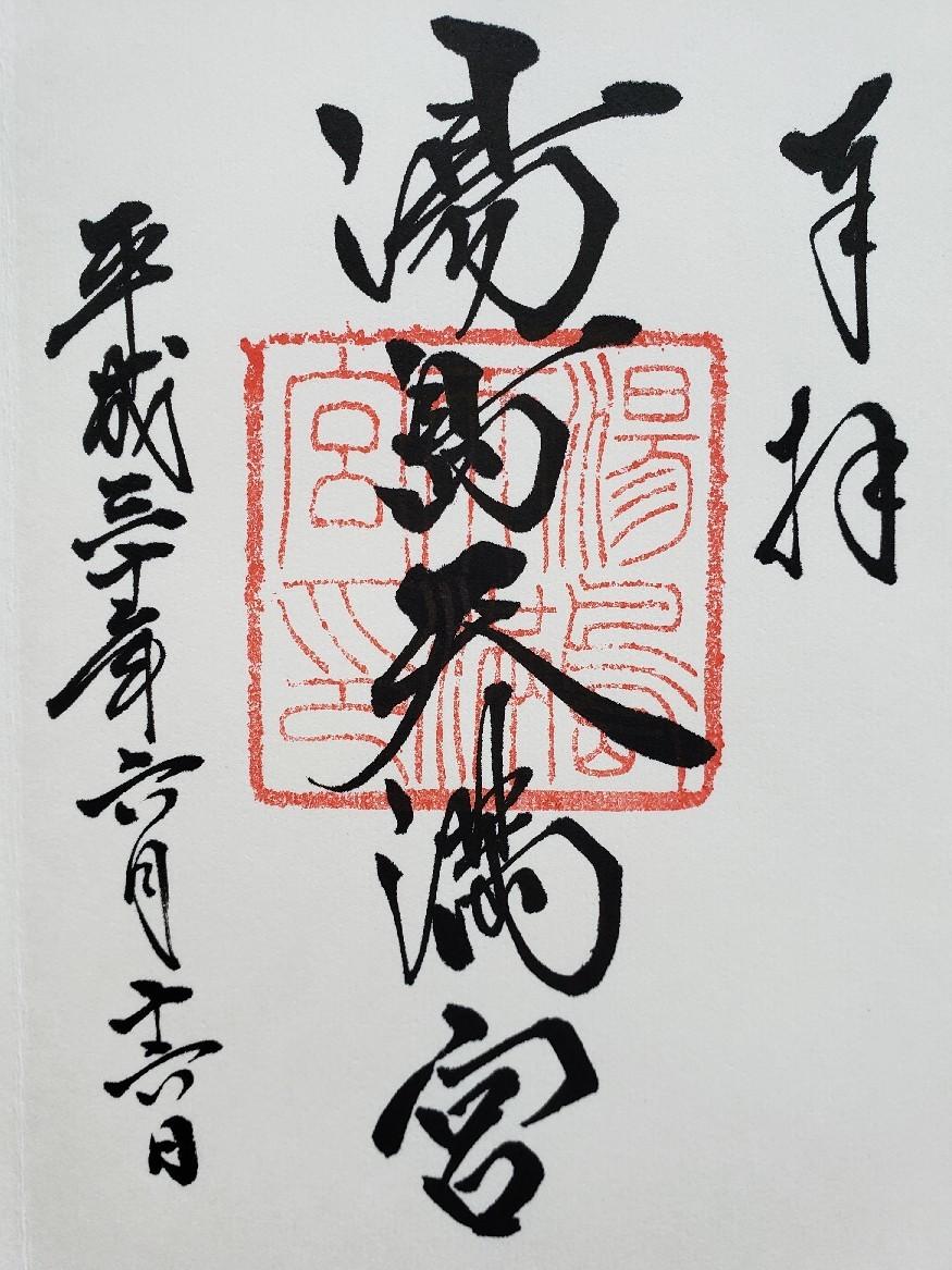 浅草神社 湯島天満宮_a0105740_17523565.jpg