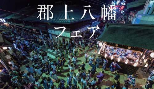 6/23(土)-7/15日(日) 「郡上八幡フェア」