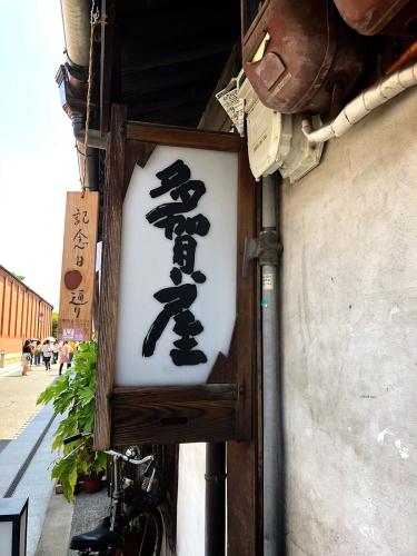 多賀屋_e0292546_05450509.jpg