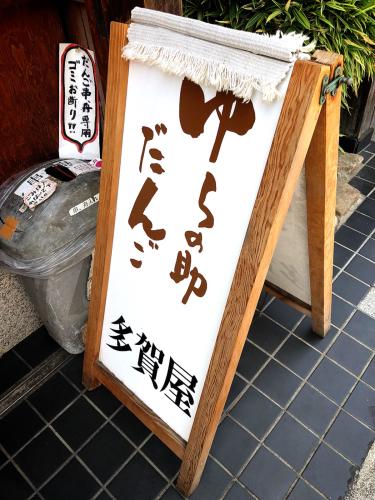 多賀屋_e0292546_05450698.jpg