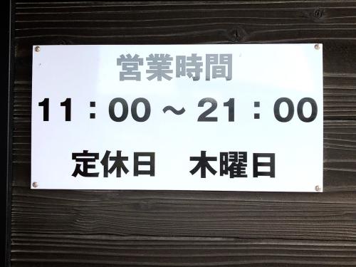 ラーメン本舗 一松_e0292546_06013136.jpg
