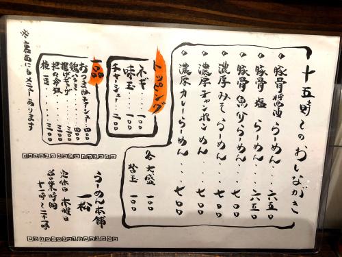 ラーメン本舗 一松_e0292546_06013266.jpg