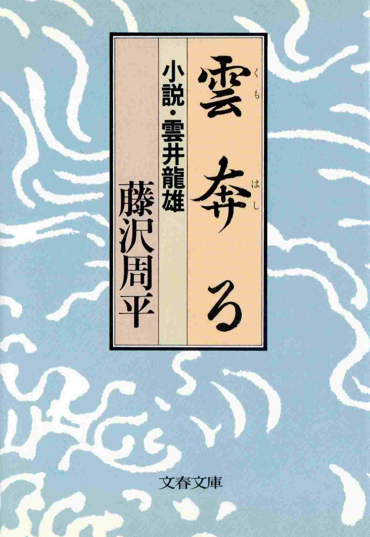 藤沢周平の歴史小説 _d0338347_08404102.jpg