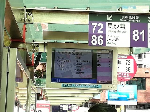 九巴86號巴士@沙田大會堂→北河街_b0248150_11404386.jpg