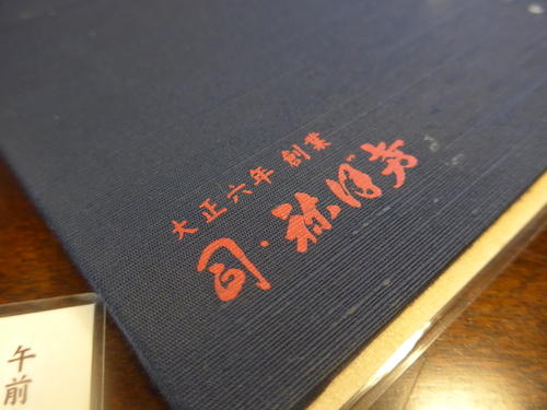 高知「土佐料理 司」へ行く。_f0232060_15104073.jpg