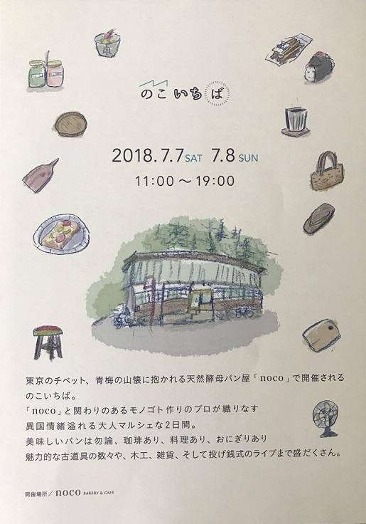 2018 七夕は青梅に行こう!!_f0326862_22045359.jpg