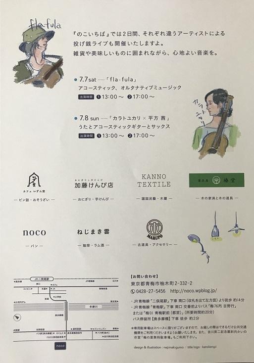 2018 七夕は青梅に行こう!!_f0326862_22052332.jpg