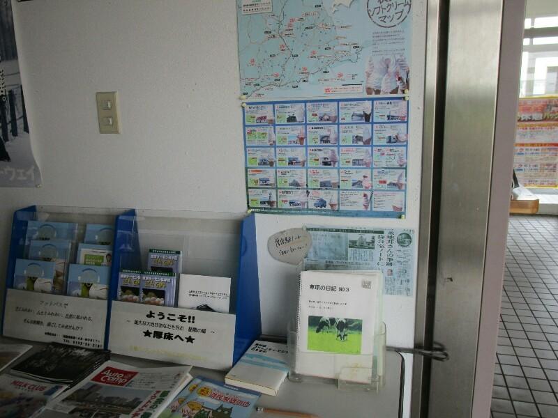 59日目【根室−釧路】暖かかった〜_e0201281_20565022.jpg