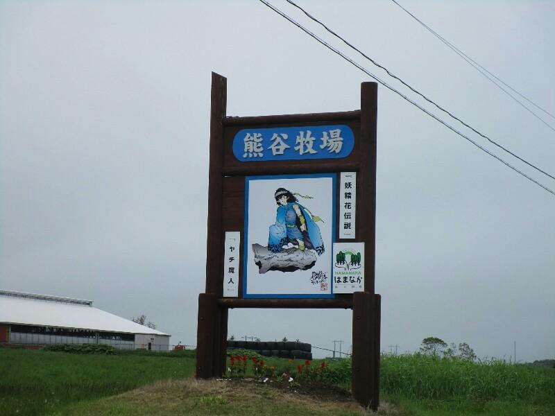 59日目【根室−釧路】暖かかった〜_e0201281_20571206.jpg