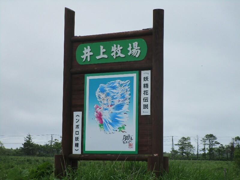 59日目【根室−釧路】暖かかった〜_e0201281_20571958.jpg