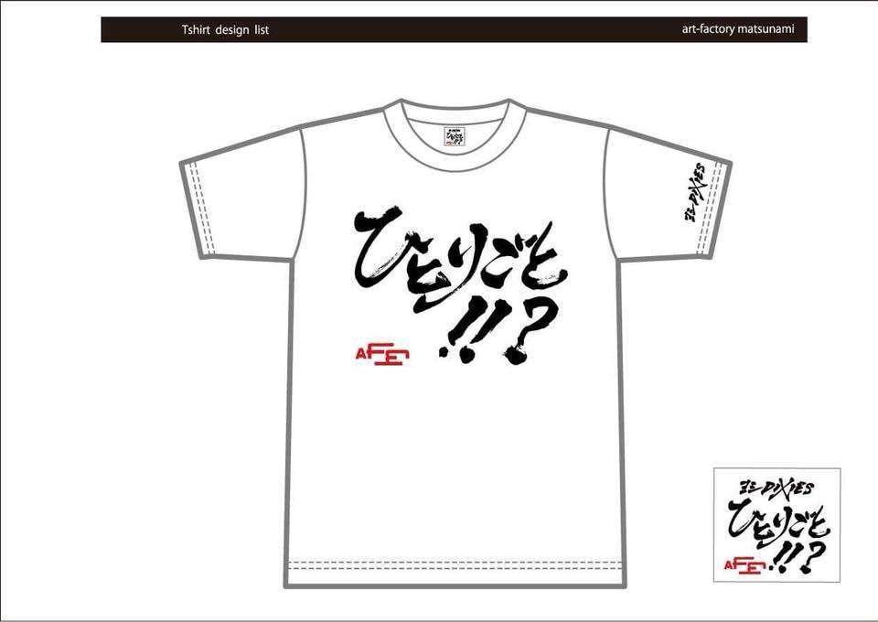 《afm✖︎ ガチシリーズメンバーTシャツ》好評販売受付中!んの巻_f0236990_20443678.jpg