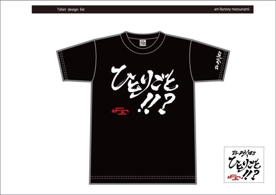《afm✖︎ ガチシリーズメンバーTシャツ》好評販売受付中!んの巻_f0236990_20445083.jpg