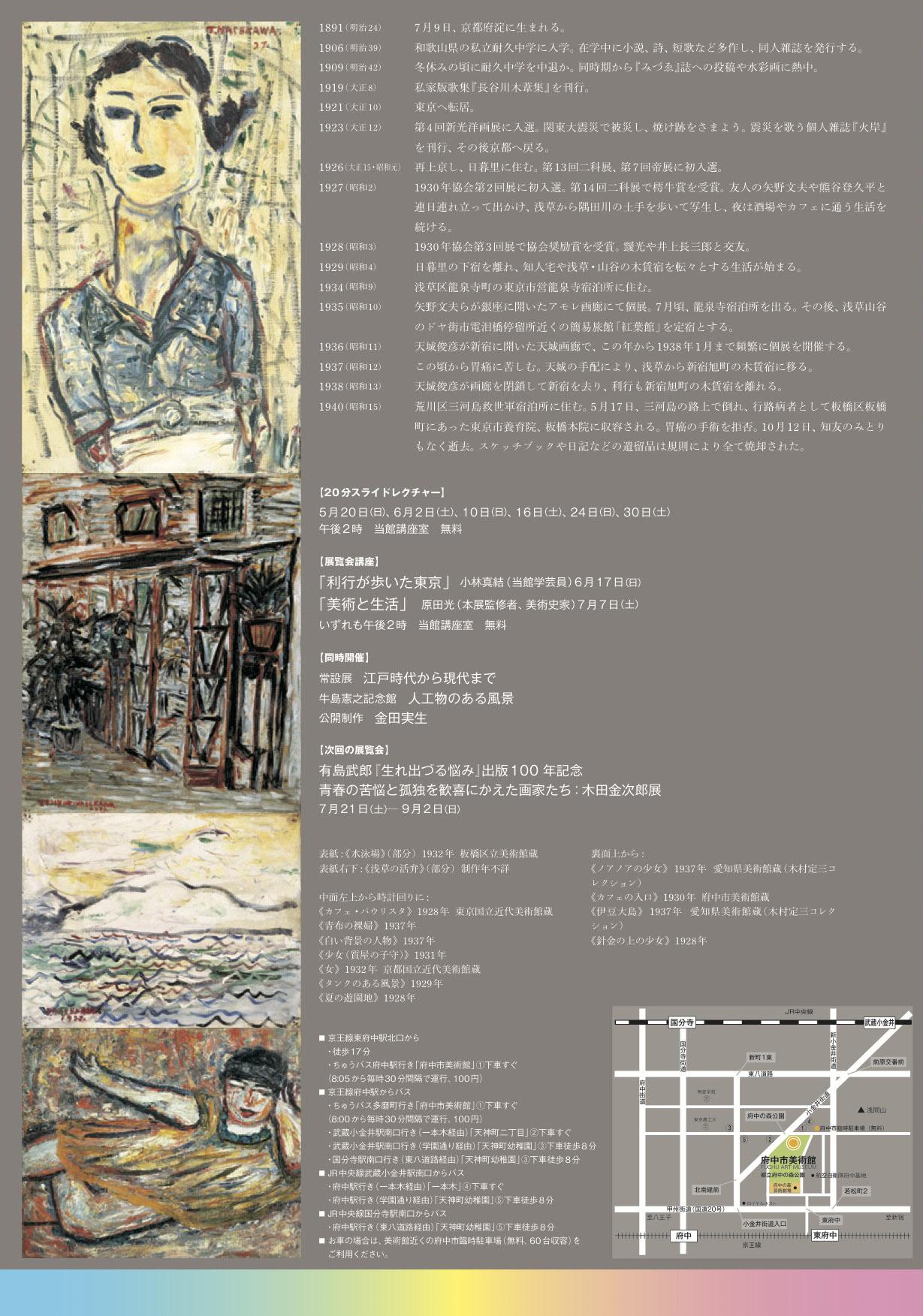 長谷川利行展 府中市美術館 1_e0054299_16163947.jpg