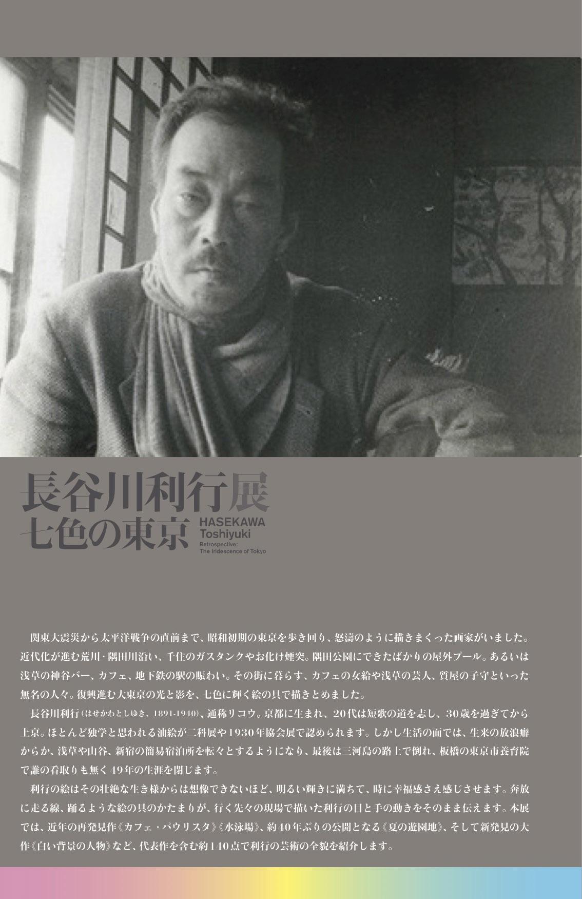 長谷川利行展 府中市美術館 1_e0054299_16164507.jpg