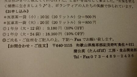 日本書紀歌謡レクチャー_c0161301_233274.jpg