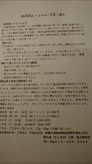 日本書紀歌謡レクチャー_c0161301_2332761.jpg