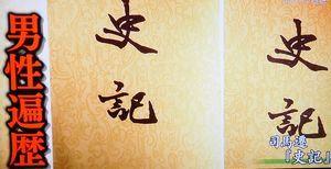 中国王朝 よみがえる伝説 悪女たちの真実 「趙妃」_b0044404_14452522.jpg