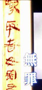 中国王朝 よみがえる伝説 悪女たちの真実 「趙妃」_b0044404_14560722.jpg