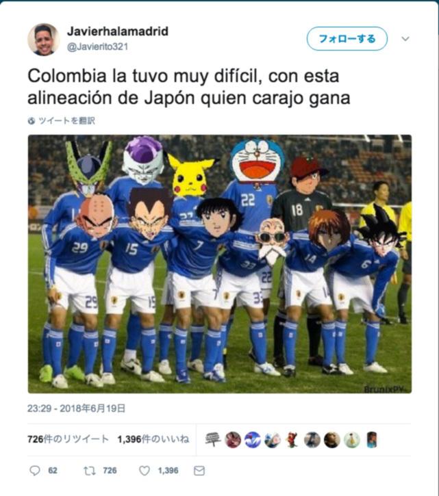 第4話◉コロンビアやブラジルでの反応 #JPN x #COL 2018 #WorldCup #ロシアW杯 【ケイタ☆ブラジル】面白ブログ 連載シリーズ◉04_b0032617_13153215.jpg