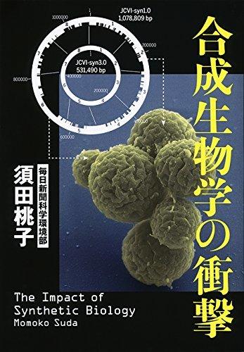 書評『合成生物学の衝撃』 - 大隅典子の仙台通信