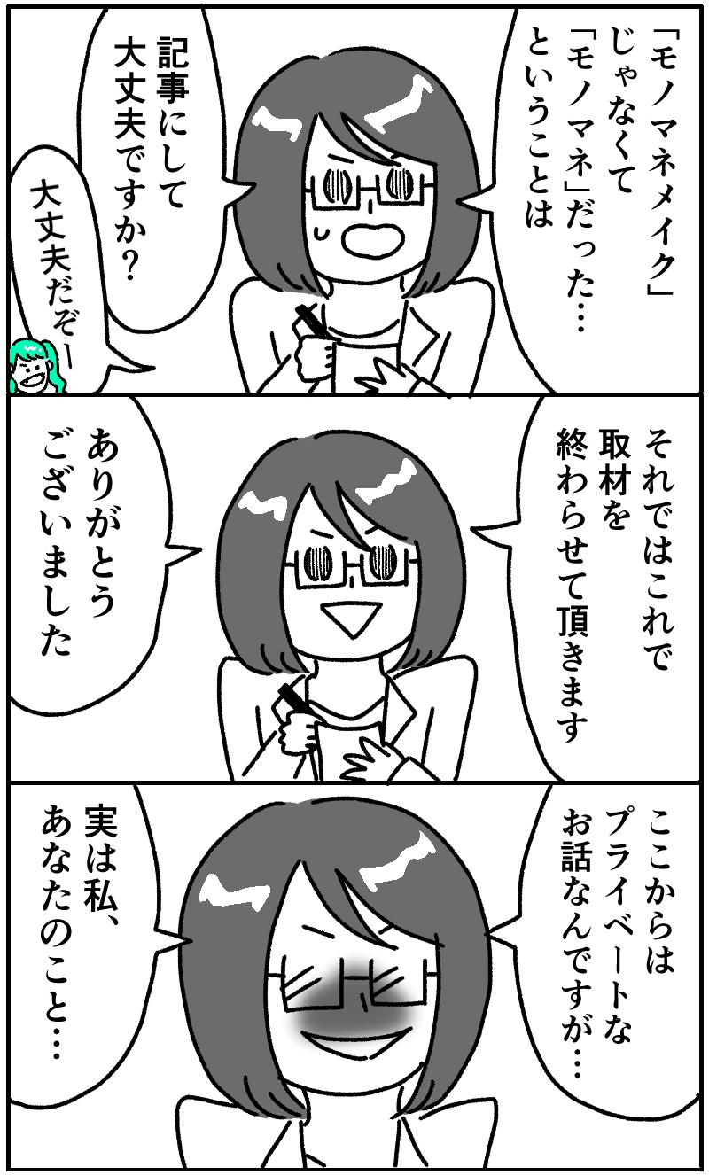ポヘ美の選択アドベンチャー【第六話】_f0346353_19345478.png