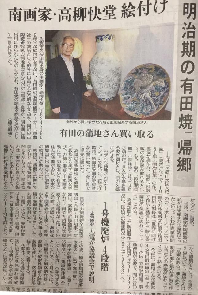 高柳快堂有田焼   新聞掲載_d0237757_07384873.jpeg