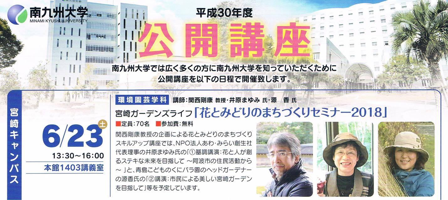 6月23日(土曜日)南九州大学公開講座・・・・参加しませんか?_b0137969_07082431.jpg