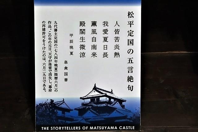 名城松山城を訪ねる旅、坊ちゃん列車路面電車の行き交う楽しい町松山・・・道後温泉と松山城、名君加藤義明_d0181492_22135965.jpg
