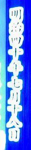 b0044404_22473529.jpg
