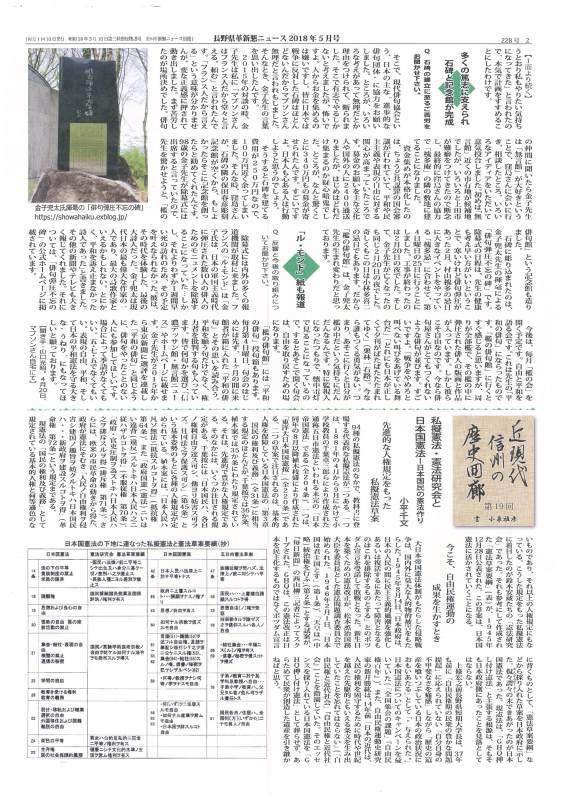「俳句弾圧不忘の碑」と「檻の俳句館」についての記事(5月、6月分)_e0375210_10205401.jpg