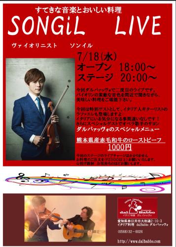 7月18日(水) 素敵な音楽と美味しいお食事のLive 『Songil Live』_c0315821_21064643.jpg